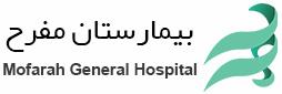 بیمارستان مفرح